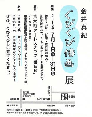 ぐびぐび俳画展 のコピー.jpg